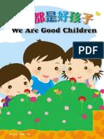 Xin Lian & Ong Sze Sze & Esther Thien (2006) We are Good Children | Kong Meng San Phor Kark See Monastery