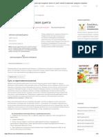 Белковая диета для похудения_ меню на 7 дней, отзывы и результаты, продукты и рецепты.pdf