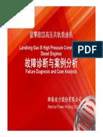 Weichai Power Euro III Engine Trouble Case濰柴动力欧三发动机案例.pdf