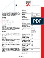 Nitocote EP403 (Chinese)