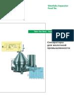 Сепараторы молочные.pdf