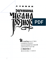 А.А. Зимин - Опричнина Ивана Грозного