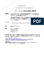 Stop Japan Abductions Japanese 11.16.MediaAdvisory.or