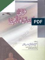 Qurbani Kay Masail Ka Encyclopedia by Shaykh Mufti Muhammad Inamul Haq Qasmi