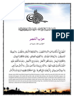 31 - Hizib Nashr 1 + 2.pdf