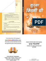 Kidney Book in Marathi