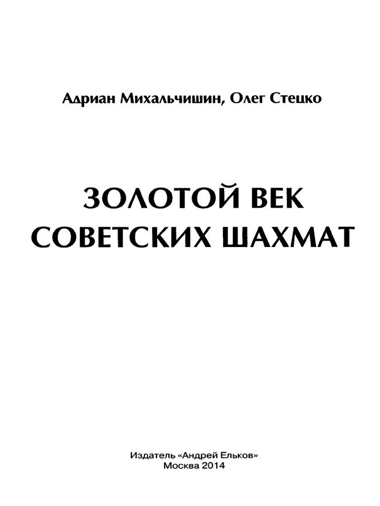 Советский шахматный конвейер скачать фольксваген транспортер авито ростов