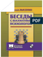121_Лысенко С. - Беседы с шахматным психологом, 2017.pdf