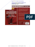 Гидденс Э. Трансформация интимности.pdf