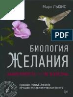 Mark_Lyuis_Biologia_zhelania.pdf