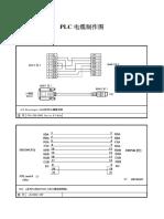 30种PLC电缆制作图.pdf