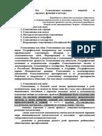 Л. №1. Геополитика. Основные понятия и категории. Документ Microsoft Word
