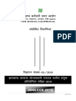 Revised JGGSLCCE-2019 Brochure Final Dated-16.09.2019 (03-2019)