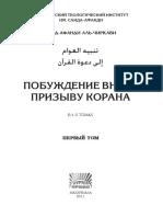 tanbihul_avam_01_2.pdf