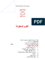 Commission Valeursmob Arabet