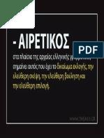 ΑΙΡΕΤΙΚΟΣ ΣΤΑ ΑΡΧΑΙΑ ΕΛΛΗΝΙΚΑ