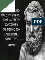 ΑΙΣΧΥΛΟΣ - ΦΘΟΝΟΣ