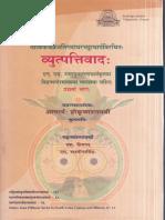 Vyutapatti Vada of Gadadhara With Vidvat Manoram Vyakhya of Ramanuja Tatacharya N.S. Venkateswara University