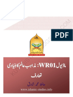 Islam Aur Mazahib-e-Alam [kutubistan.blogspot.com].pdf