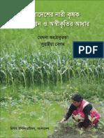 Bangladesh Nari Krishok Obmullayon 0 Oshikritay