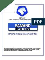 Электрические компоненты.pdf