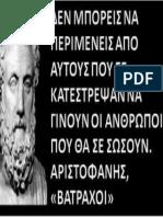 ΑΡΙΣΤΟΦΑΝΗΣ - ΠΟΛΙΤΙΚΟΙ