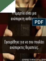 ΑΜΑΡΤΙΑ ΑΝΥΠΑΡΚΤΗ ΑΣΘΕΝΕΙΑ