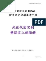 HiNet-IPv6 User Guide