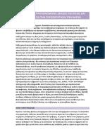 1613-Ευθύνες και Προτεινόμενες Δράσεις Πολιτείας και Πολιτών για την Πυροπροστασία των Δασών