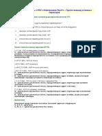 Функции и Циклы СЧПУ «Электроника НЦ-31»2