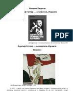 Кардель Хеннеке. Адольф Гитлер - Основатель Израиля
