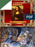 JEpoha_Vozrozhdeniya