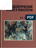 F.Vasiluk  Methodological analysis of psychology