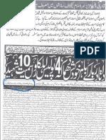 Aqeeda Khatm e Nubuwwat AND ISLAM-Pakistan-KAY-DUSHMAN 14456