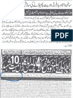 Aqeeda Khatm e Nubuwwat AND ISLAM-Pakistan-KAY-DUSHMAN 14458