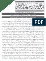 Aqeeda Khatm e Nubuwwat AND ISLAM-Pakistan-KAY-DUSHMAN 14463