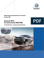 pps_507_amarok_2012_akpp_0cm_rus.pdf