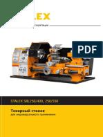 Stalex-SBL250-550