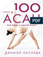 Дэниэл Ласерда. 2100 асан. Вся йога в одной книге.pdf
