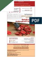 Ανακοίνωση - ΠΜΣ Θρόμβωση Και Αντιθρομβωτική Αγωγή Ιατρικής Σχολής Πανεπιστημίου Θεσσαλίας