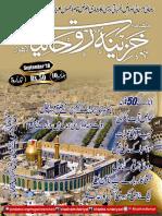Monthly Khazina-e-Ruhaniyaat Sep'2019 (Vol.10, Issue 5)