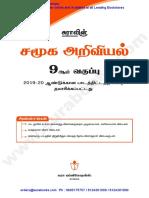 9th Std Social Science TM Sample Materials 2019