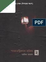 Paradoxical_Sazid-2.pdf