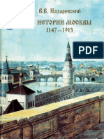 Nazarevskii_V._Iz_istorii_Moskvy_1147-1913_Litmir.net_bid229767_original_013ff.pdf