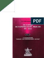 [Mogilnicky B.G.] Istoriya Istoricheskoi Muesli XX(Z-lib.org)