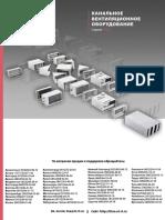 ventilyacionnoe-oborudovanie.pdf