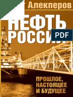 AlekperovVagit_Oil of Russia.pdf