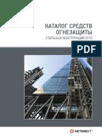 katalog_sredstv_ognezaschityi_stalnyih_konstruktsiy_2015_rus.pdf