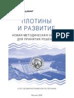 Плотины и Развитие Новая Методическая Основа Для Принятия Решений