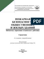 Пожарная безопасность общественных и жилых зданий  справочник.pdf